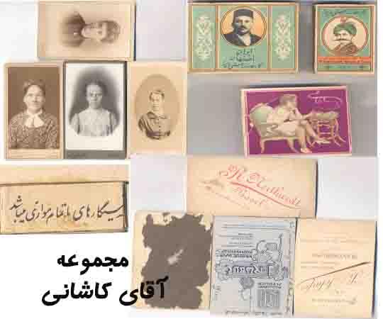 کلکسیون سیگار وکبریت احمد کاشانی